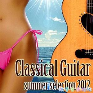 清凉夏日吉他(Classical Guitar Summer Selection 2012)